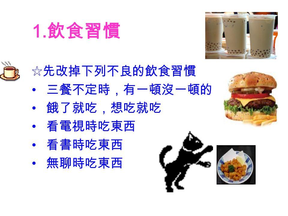三、行為修正篇 飲食行為包括飲食習慣、進食方式、食物 選擇 飲食行為 1. 飲食習慣 2. 進食方式 3. 食物選擇
