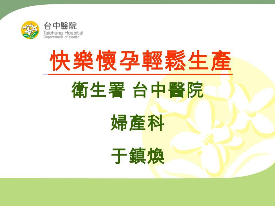 快樂懷孕輕鬆生產 衛生署 台中醫院 婦產科 于鎮煥