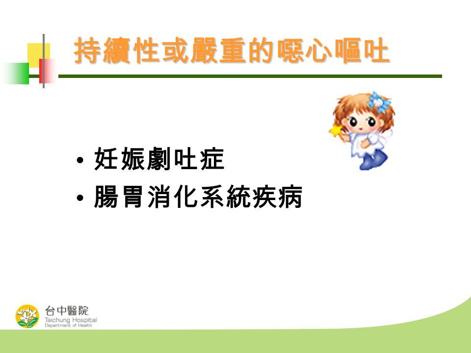 持續性或嚴重的噁心嘔吐 妊娠劇吐症 腸胃消化系統疾病
