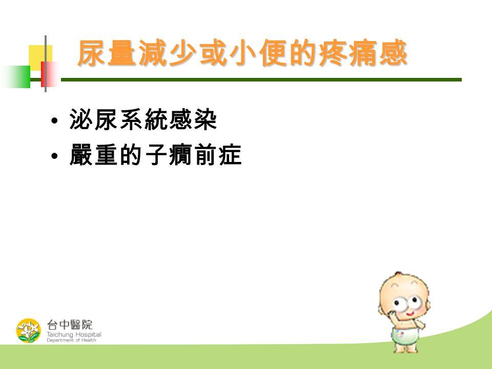 尿量減少或小便的疼痛感 泌尿系統感染 嚴重的子癇前症
