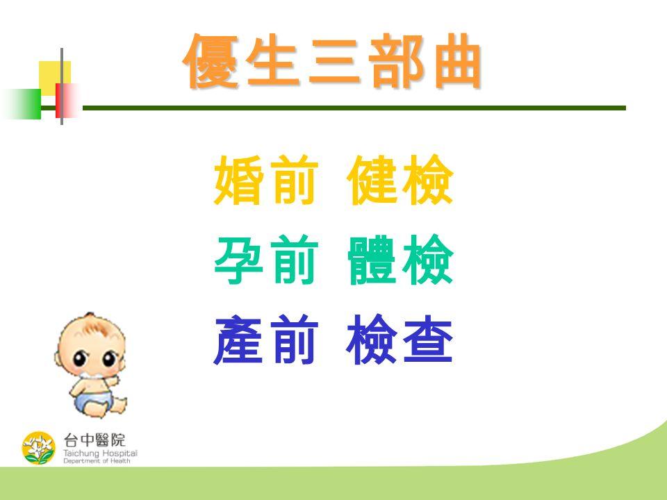 優生三部曲 婚前健檢 孕前體檢 產前檢查