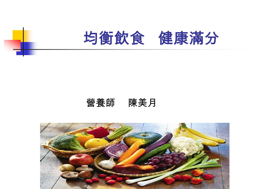 均衡飲食 健康滿分 營養師 陳美月