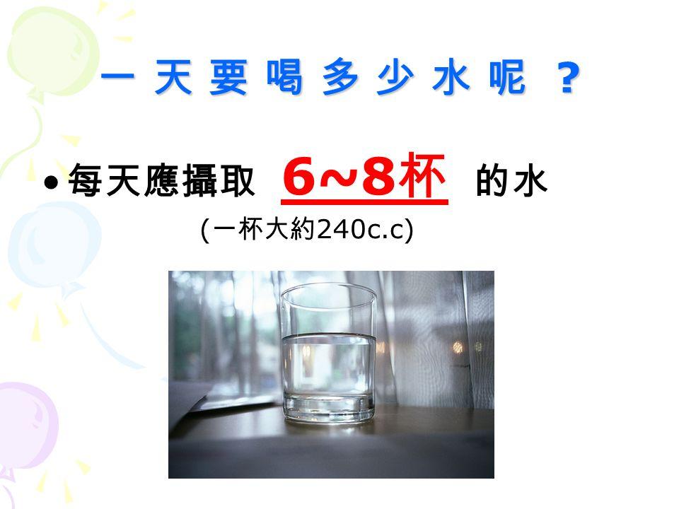 白開水對人體的好處 1. 運送養分 2. 調節體溫 3. 幫助消化吸收 4. 清除體內廢物