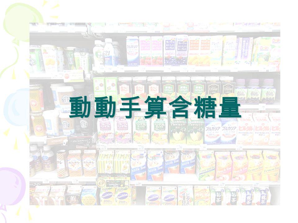 價格比一比 飲料類別價格 / 容量 碳酸飲料 ( 汽水.
