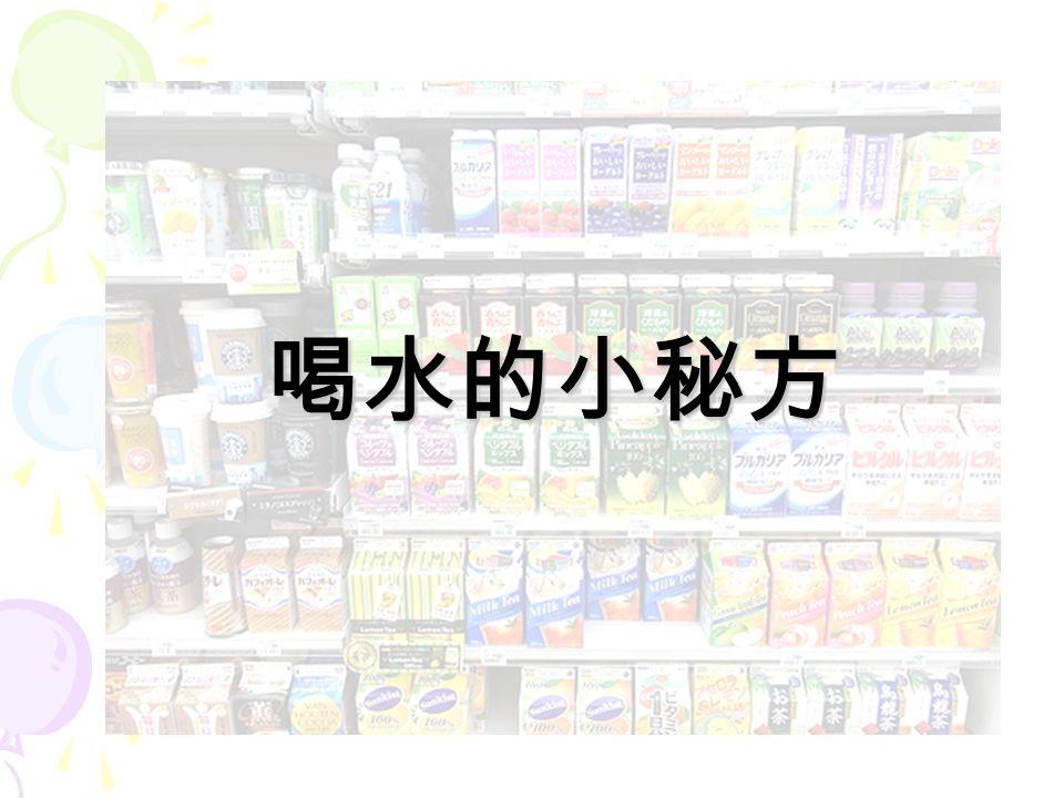 食品 名稱 內容量 ( ml ) 熱量 (大卡) 方糖顆數 ( 1 顆= 5 公克) 可樂 350220 11 顆方糖 爬 140 層樓 1 又 2/5 棟 101 喝的開心 動的辛苦
