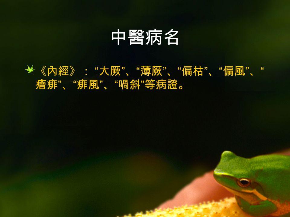 中醫病名 《內經》: 大厥 、 薄厥 、 偏枯 、 偏風 、 瘖痱 、 痱風 、 喎斜 等病證。
