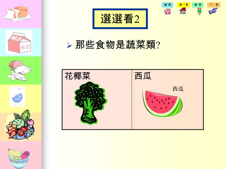 第一頁練習下一頁離開 選選看 1 那那些食物是水果類 葡萄葡萄 紅蘿蔔