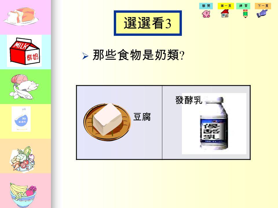 第一頁練習下一頁離開 選選看 2 那那些食物是蔬菜類 花椰菜西瓜
