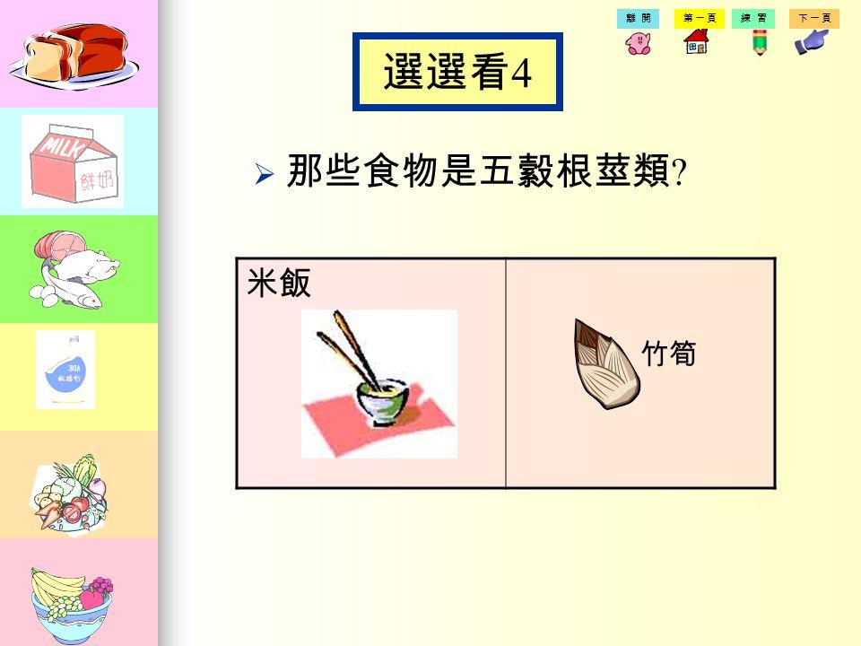 第一頁練習下一頁離開 選選看 3 那那些食物是奶類 發酵乳 豆腐