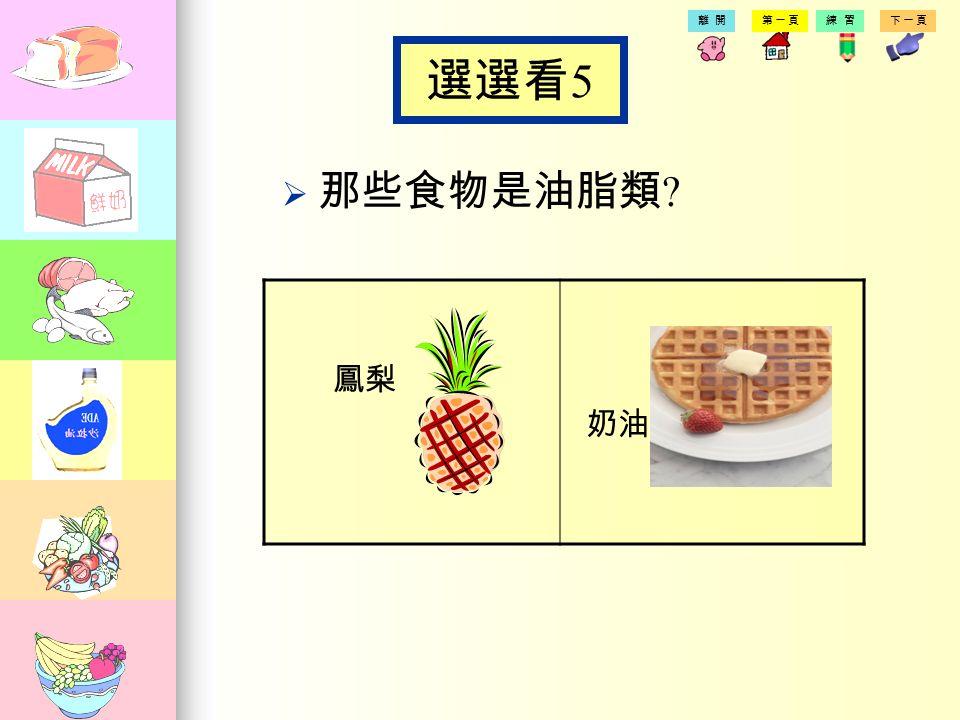 第一頁練習下一頁離開 選選看 4 那那些食物是五縠根莖類 米飯 竹筍