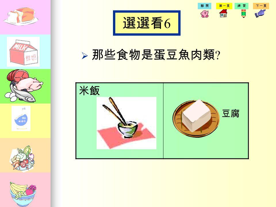 第一頁練習下一頁離開 選選看 5  那些食物是油脂類 奶油 鳳梨
