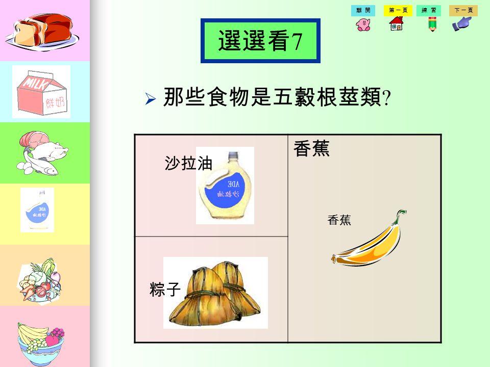 第一頁練習下一頁離開 選選看 6 那那些食物是蛋豆魚肉類 米飯 豆腐