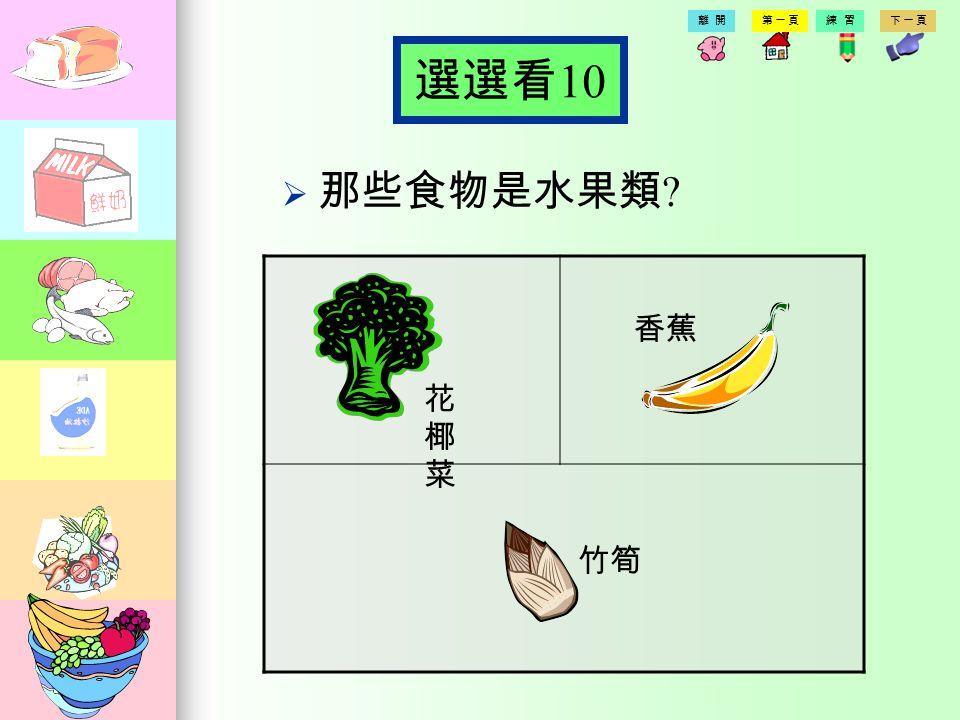 第一頁練習下一頁離開 選選看 9 那那些食物是蛋豆魚肉類 魚 花椰菜花椰菜 南瓜南瓜
