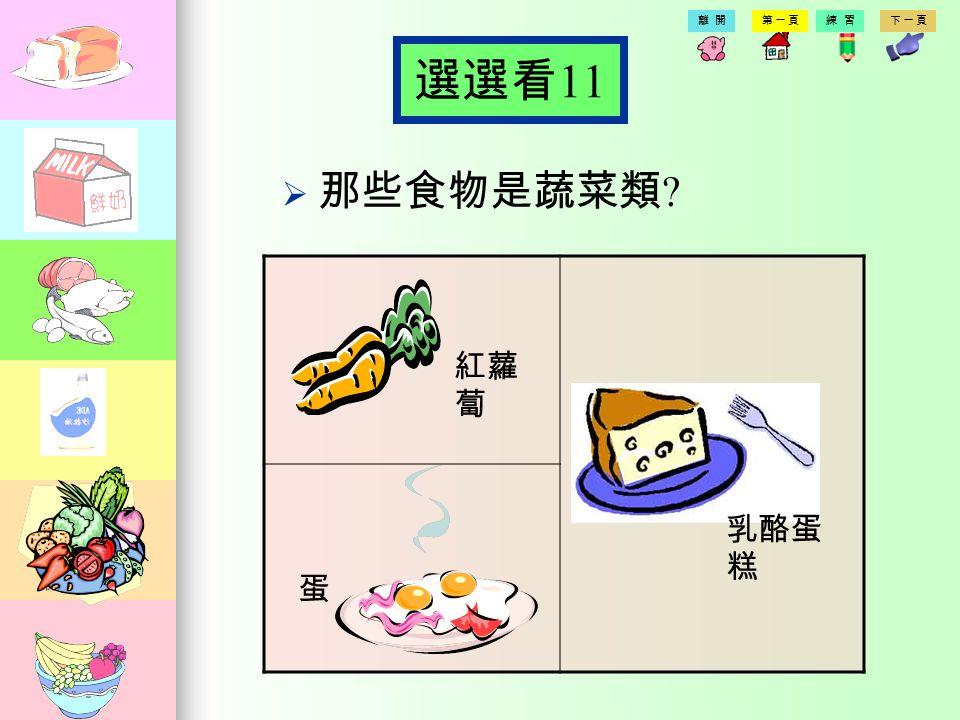 第一頁練習下一頁離開 選選看 10 那那些食物是水果類 香蕉 花椰菜花椰菜 竹筍