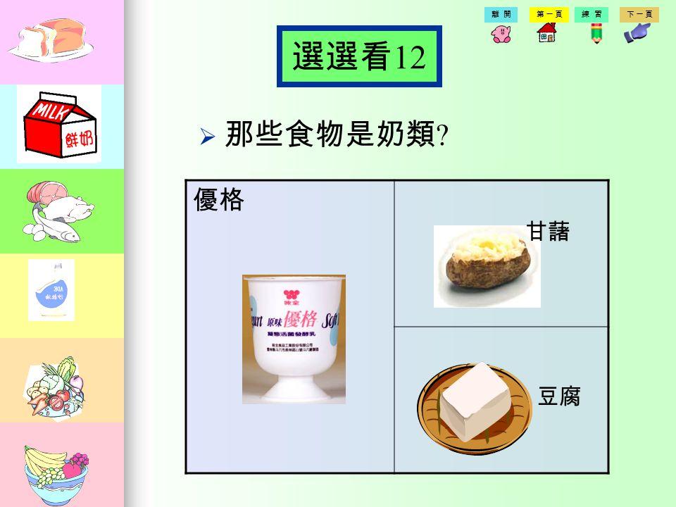 第一頁練習下一頁離開 選選看 11 那那些食物是蔬菜類 蛋 乳酪蛋 糕 紅蘿 蔔