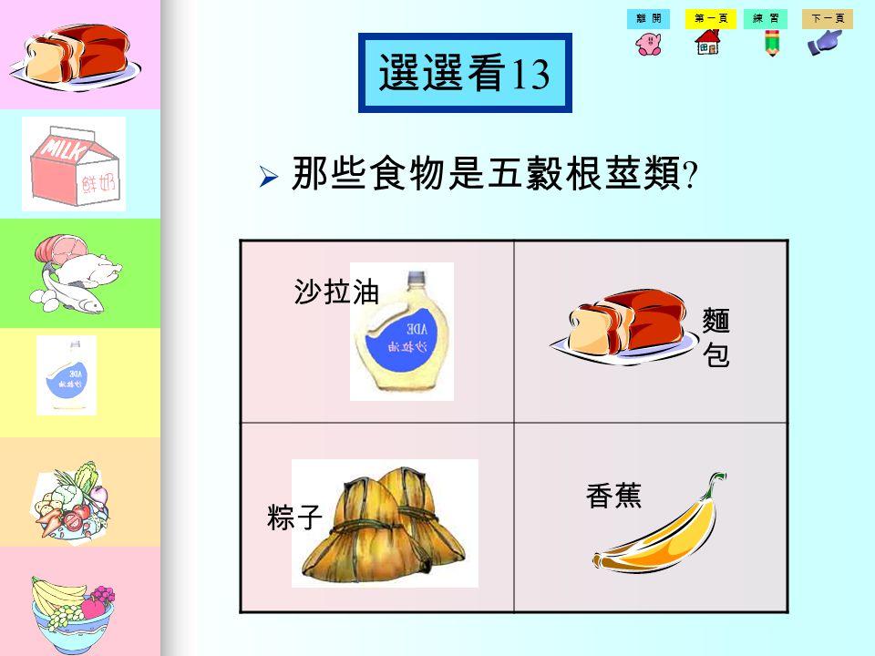 第一頁練習下一頁離開 選選看 12 那那些食物是奶類 優格 甘藷 豆腐
