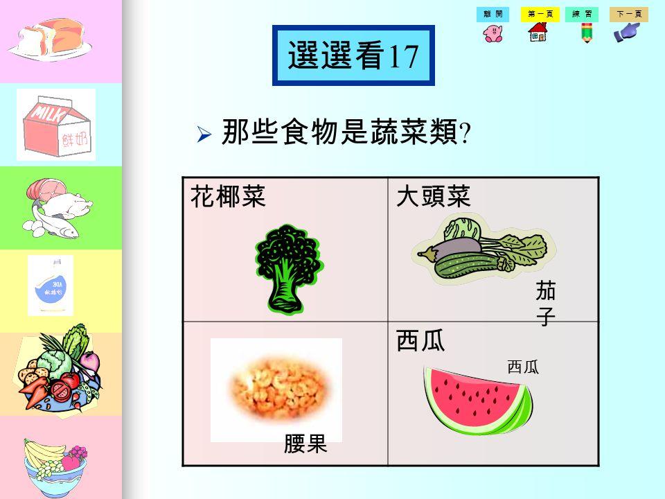 第一頁練習下一頁離開 選選看 16 那那些食物是水果類 鳳梨 葡萄葡萄 乳酪蛋 糕 紅蘿 蔔