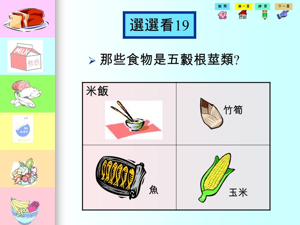 第一頁練習下一頁離開 選選看 18 那那些食物是奶類 發酵乳 牛奶 蛋 豆腐