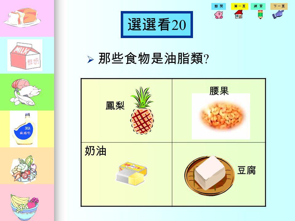 第一頁練習下一頁離開 選選看 19 那那些食物是五縠根莖類 米飯 玉米 竹筍 魚