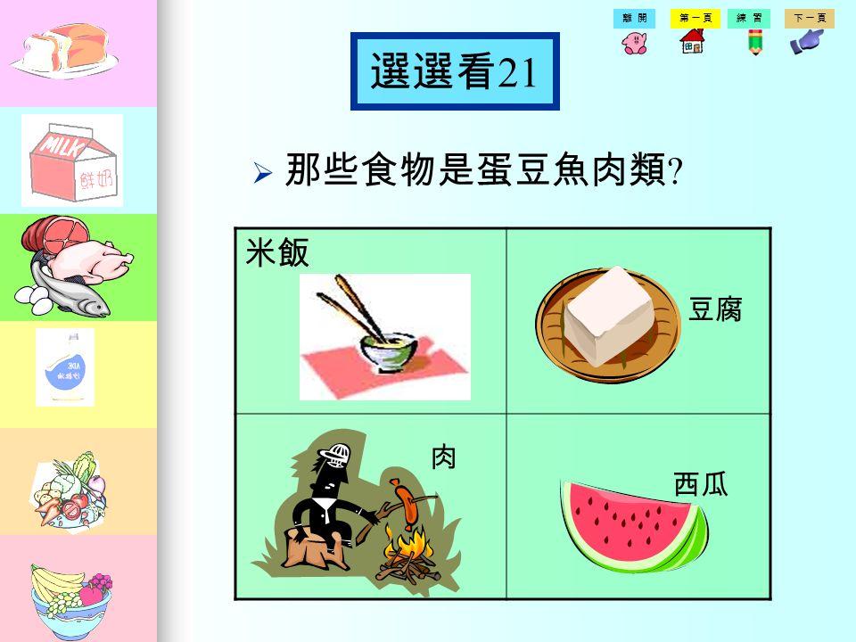 第一頁練習下一頁離開 選選看 20  那些食物是油脂類 奶油 腰果 豆腐 鳳梨