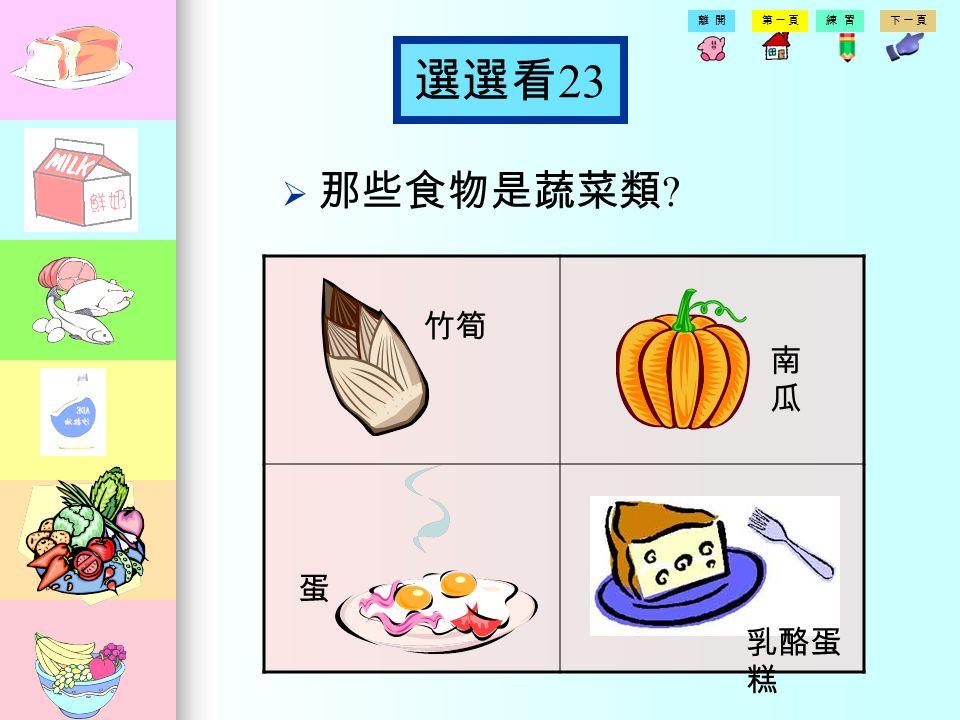 第一頁練習下一頁離開 選選看 22 那那些食物是水果類 蘋果 香蕉 花椰菜花椰菜 竹筍