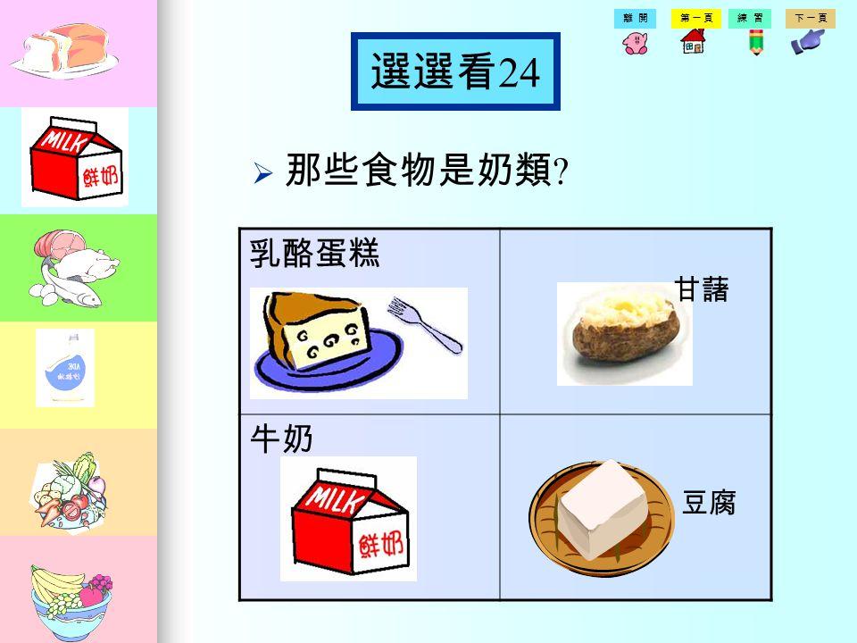 第一頁練習下一頁離開 選選看 23 那那些食物是蔬菜類 南瓜南瓜 蛋 乳酪蛋 糕 竹筍