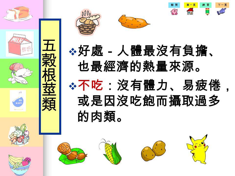 第一頁練習下一頁離開 供供給醣類和一些蛋白質 米 飯 米 飯 麵條 甘藷 玉米 粽子 南瓜南瓜 麵包麵包