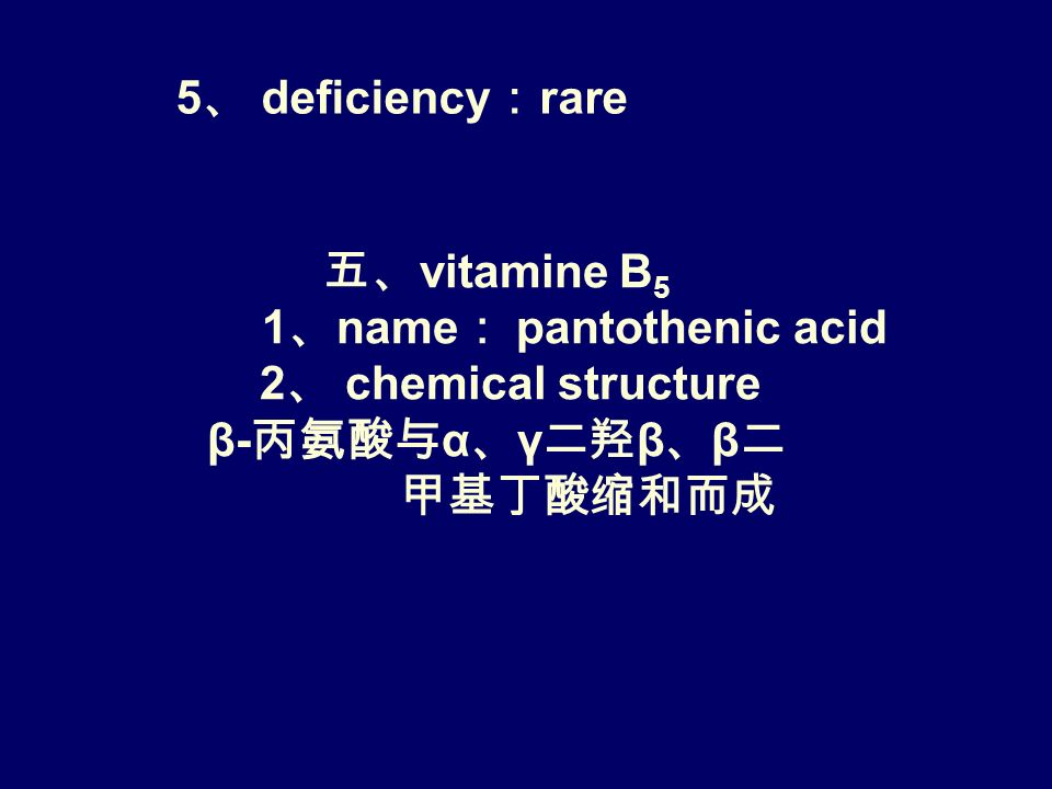 3 、 active form : pyridoxal phosphate 4 、 physiological function coenzymes of several enzymes of Amino acid metabolism