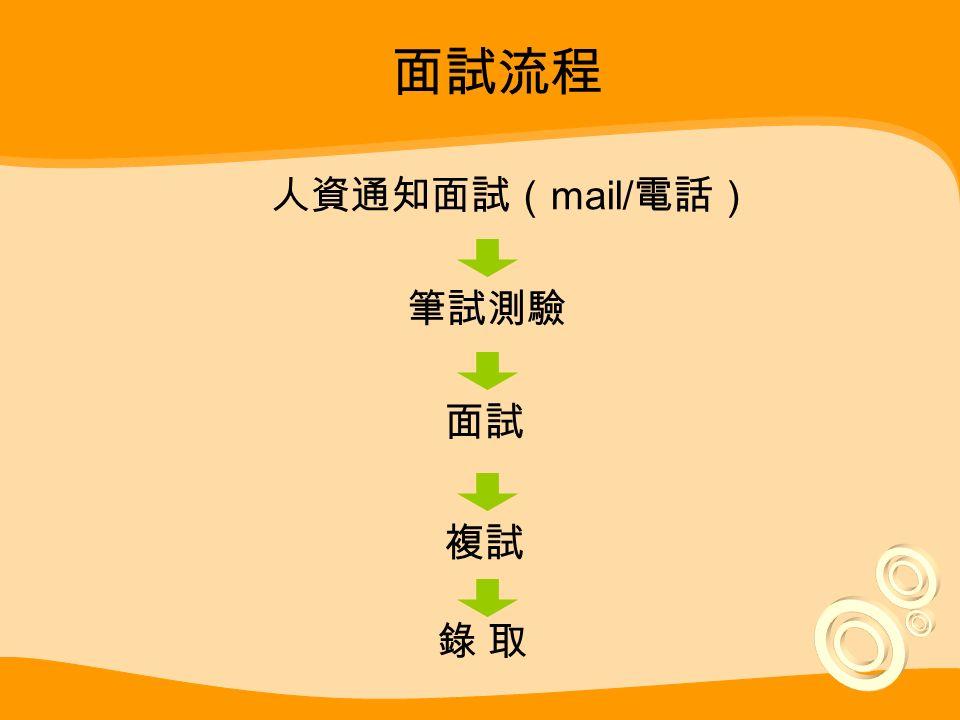 面試流程 人資通知面試( mail/ 電話) 筆試測驗 面試 複試 錄 取錄 取