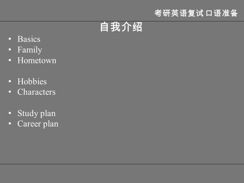 考研英语复试 口语准备 自我介绍 Basics Family Hometown Hobbies Characters Study plan Career plan