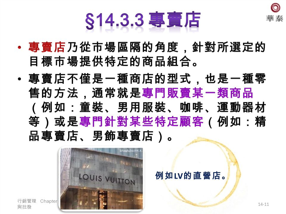 行銷管理 Chapter 14 零售 與批發 14-11