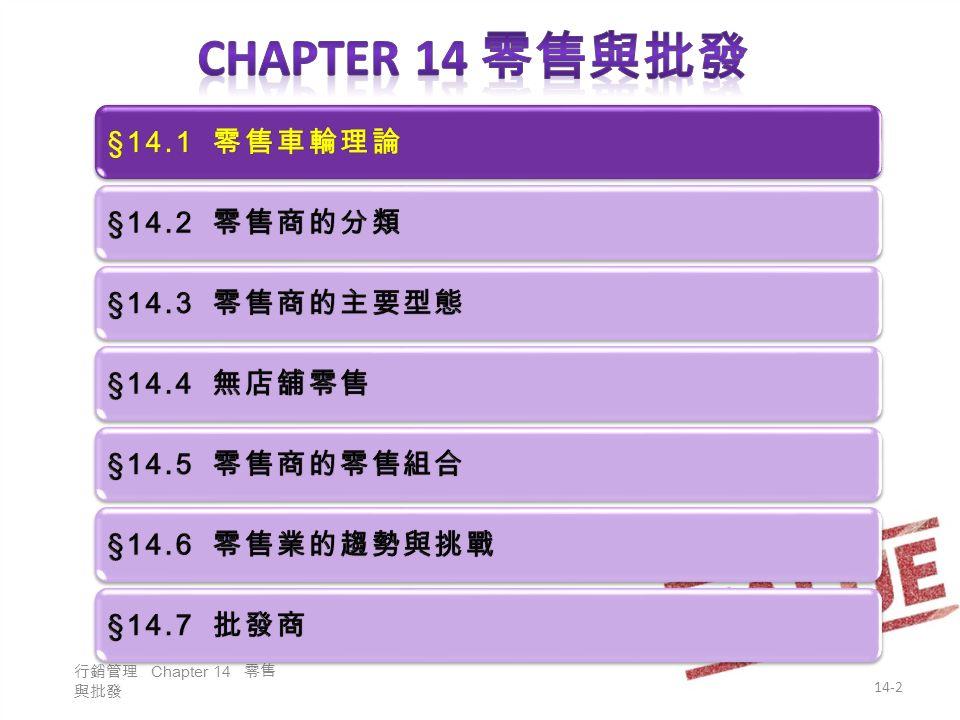 行銷管理 Chapter 14 零售 與批發 14-2