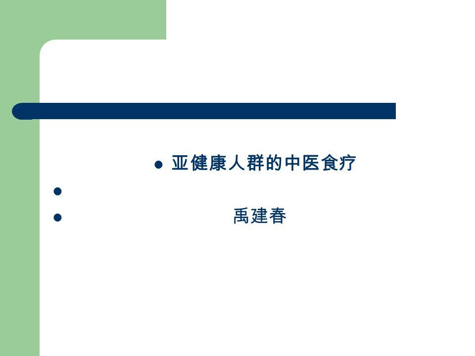 亚健康人群的中医食疗 禹建春