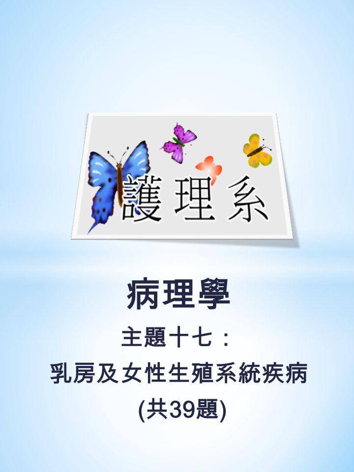 病理學 主題十七: 乳房及女性生殖系統疾病 ( 共 39 題 )
