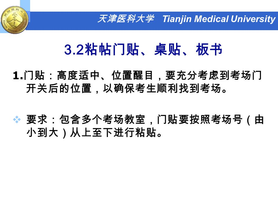 天津医科大学 Tianjin Medical University 1.