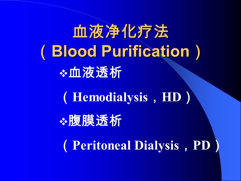 血液净化疗法 ( Blood Purification )  血液透析 ( Hemodialysis , HD )  腹膜透析 ( Peritoneal Dialysis , PD )