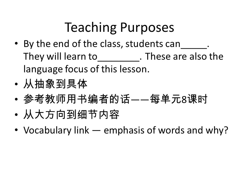 Teaching Purposes By the end of the class, students can_____.