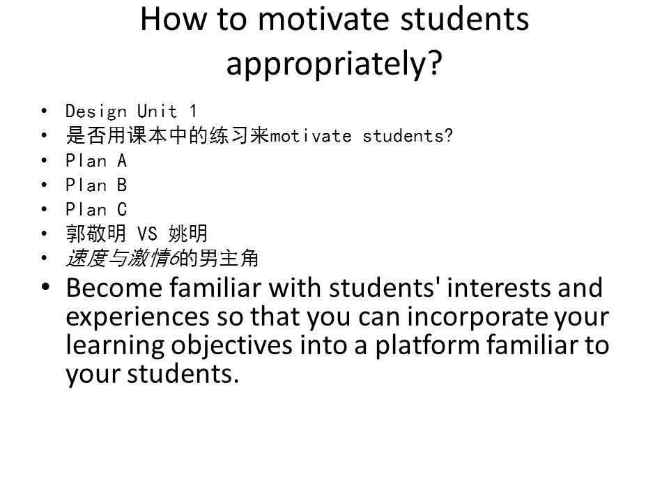 How to motivate students appropriately. Design Unit 1 是否用课本中的练习来motivate students.