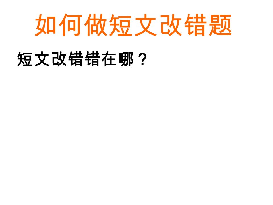 1. Go through the whole passage to get a general idea.( 浏览全文,掌握大意) 2.