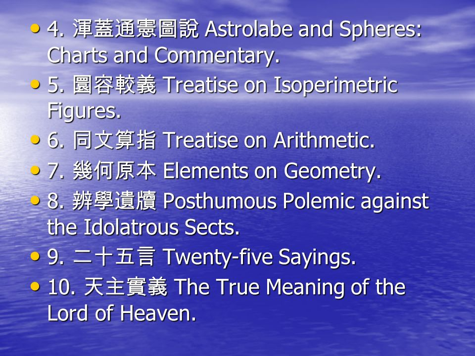 4. 渾蓋通憲圖說 Astrolabe and Spheres: Charts and Commentary.