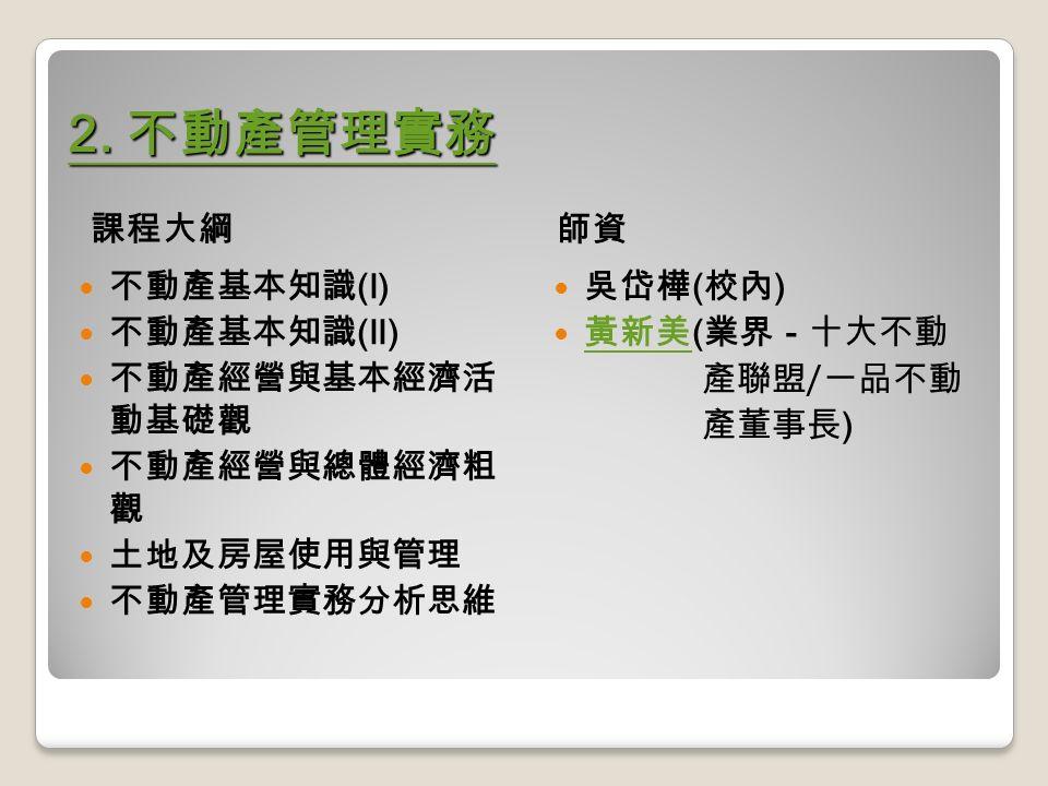 2. 不動產管理實務 2.