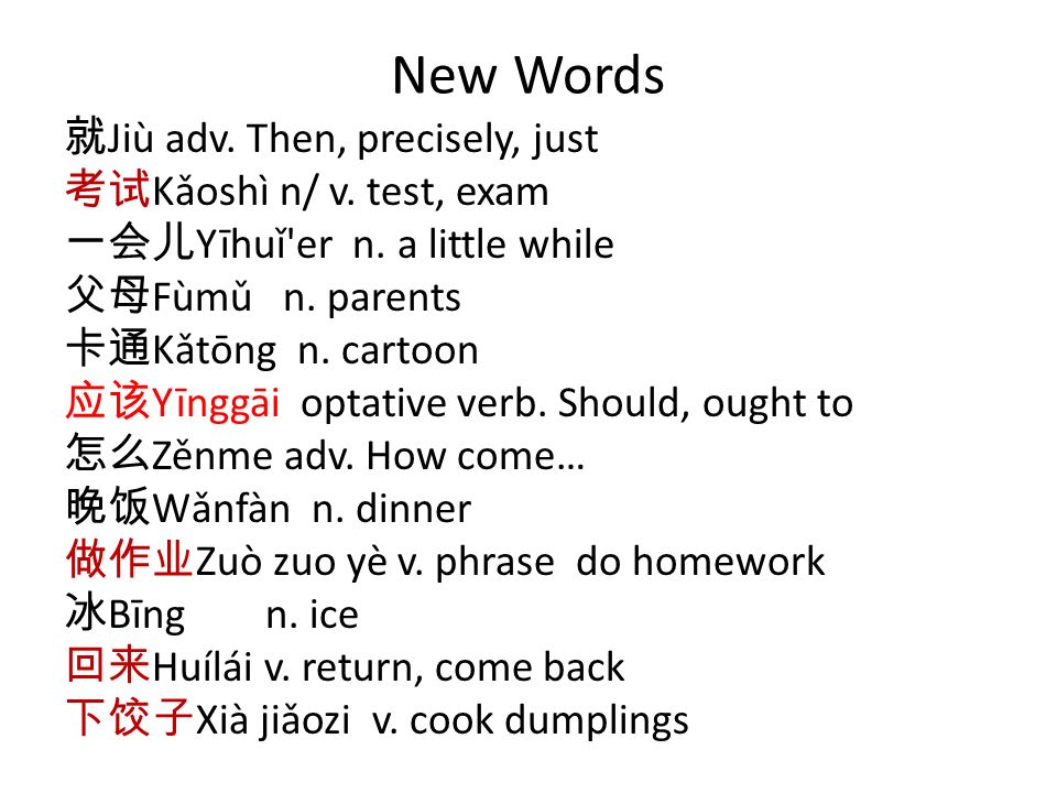 New Words 就 Jiù adv. Then, precisely, just 考试 Kǎoshì n/ v.