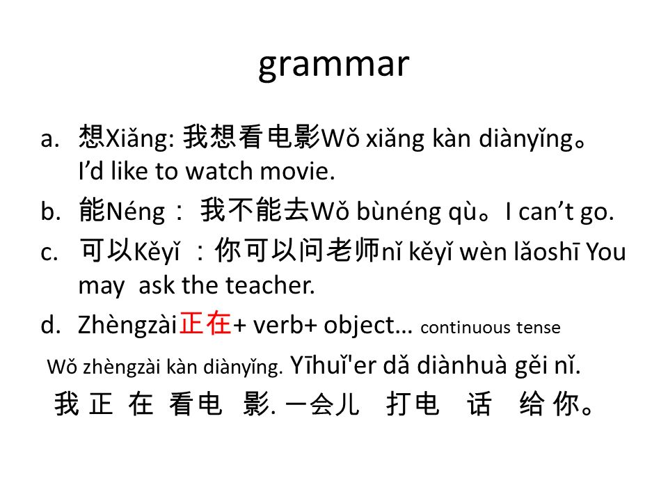 grammar a. 想 Xiǎng: 我想看电影 Wǒ xiǎng kàn diànyǐng 。 I'd like to watch movie.
