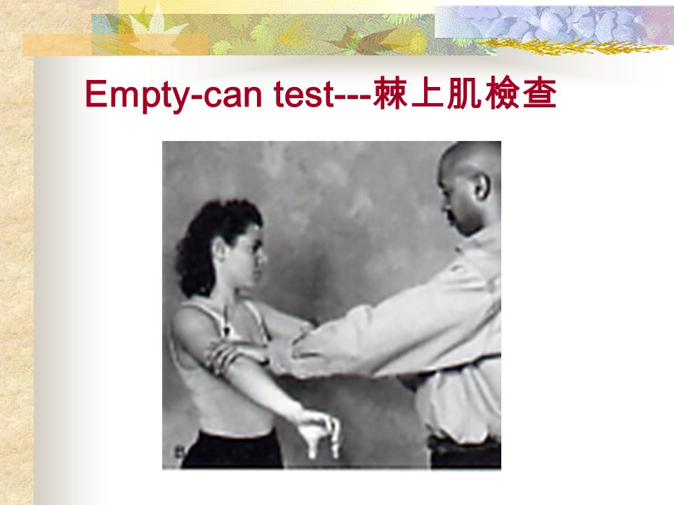 Empty-can test--- 棘上肌檢查