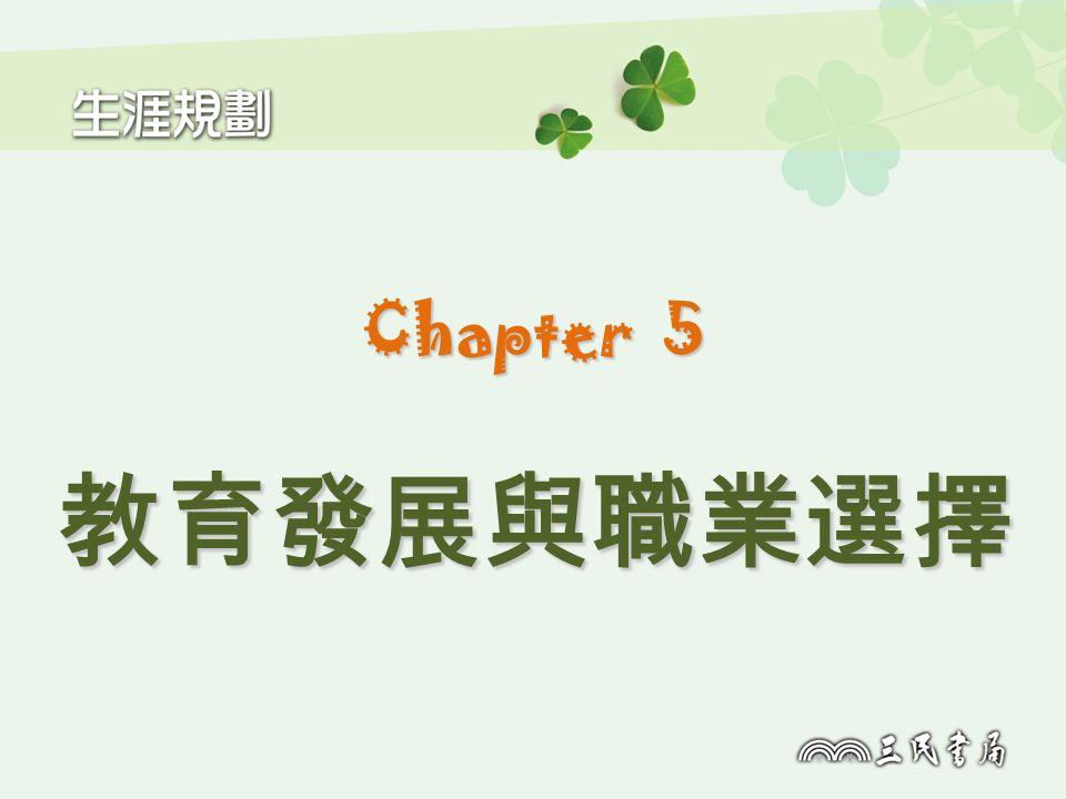 Chapter 5 教育發展與職業選擇