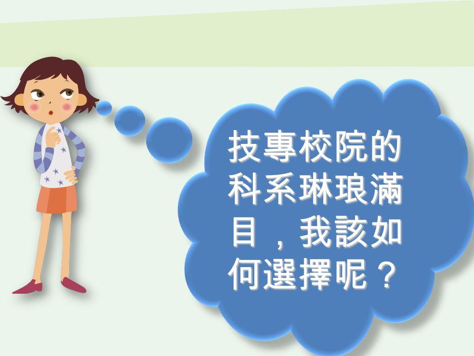 技專校院的 科系琳琅滿 目,我該如 何選擇呢?