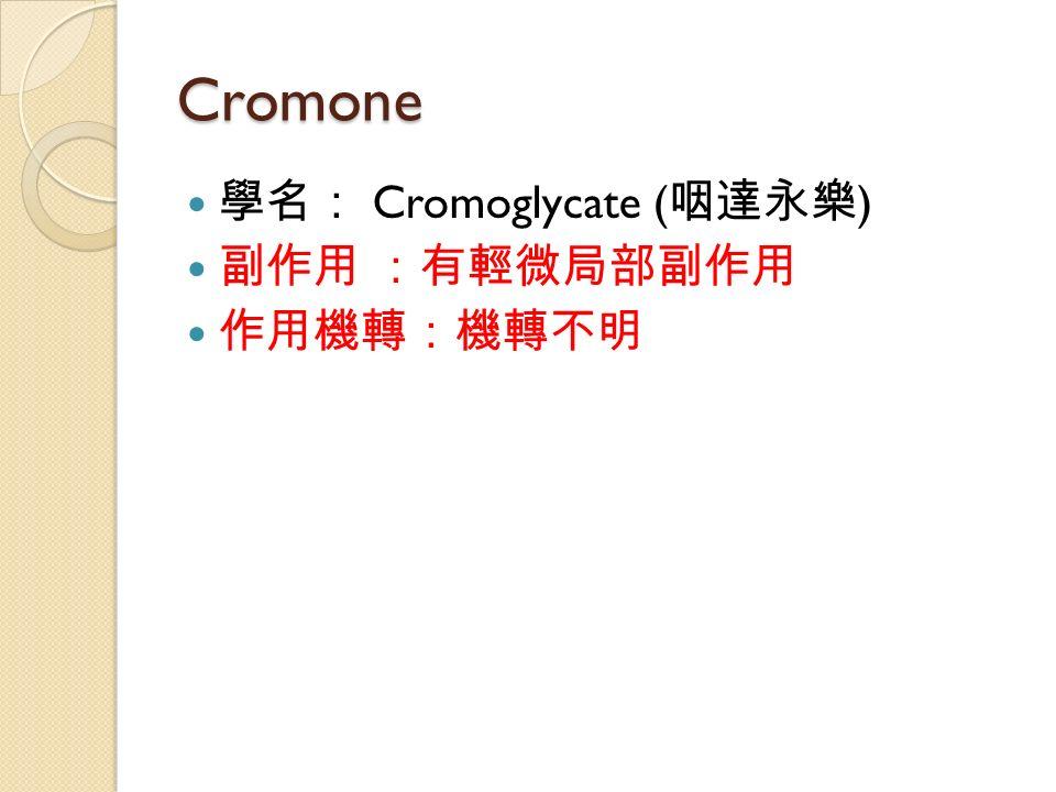 Cromone 學名: Cromoglycate ( 咽達永樂 ) 副作用 :有輕微局部副作用 作用機轉:機轉不明