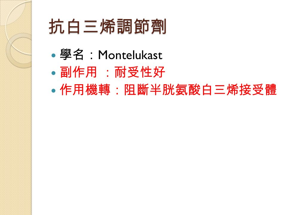 抗白三烯調節劑 學名: Montelukast 副作用 :耐受性好 作用機轉:阻斷半胱氨酸白三烯接受體