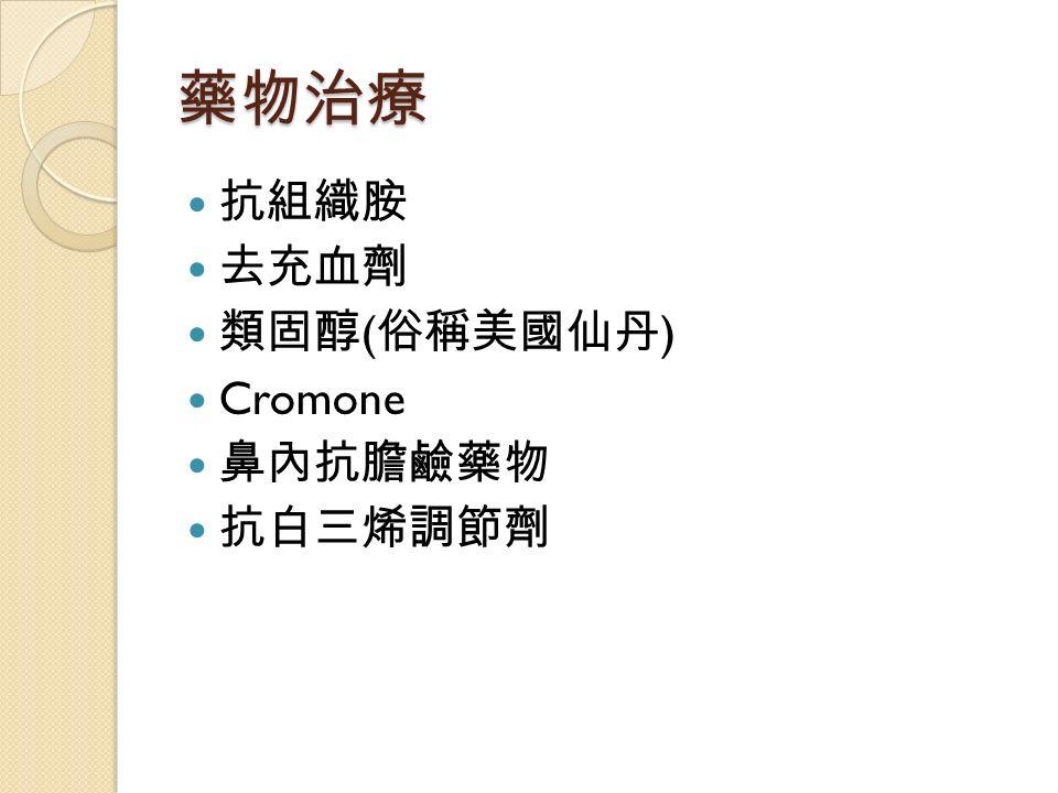 藥物治療 抗組織胺 去充血劑 類固醇 ( 俗稱美國仙丹 ) Cromone 鼻內抗膽鹼藥物 抗白三烯調節劑