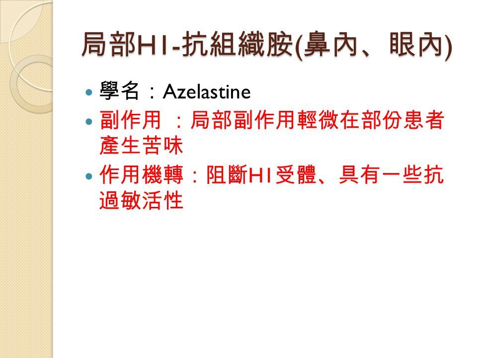 局部 H1- 抗組織胺 ( 鼻內、眼內 ) 學名: Azelastine 副作用 :局部副作用輕微在部份患者 產生苦味 作用機轉:阻斷 H1 受體、具有一些抗 過敏活性